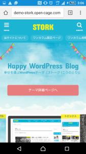 プロブロガーが選ぶWordPress有料テーマ、ストーク