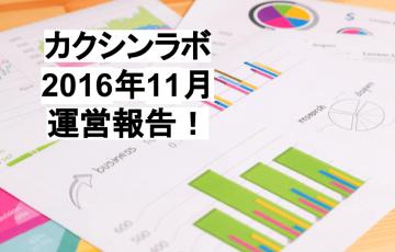 2016年11月の運営報告
