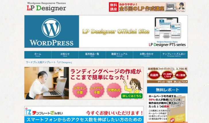 WordPressテーマ「LP DESINER」