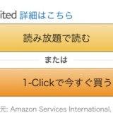AmazonのKindle本を間違って1-Clickで購入してしまった場合のキャンセル・返品方法