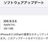 iOS9.3.5がリリース!Wi-Fi速度やIIJmioの動作情報を紹介!すべての人に推奨の重要なセキュリティーアップデート