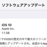 iOS10リリース!Wi-Fi速度やIIJmioの動作情報、不具合などを紹介!
