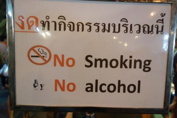 タバコ禁止