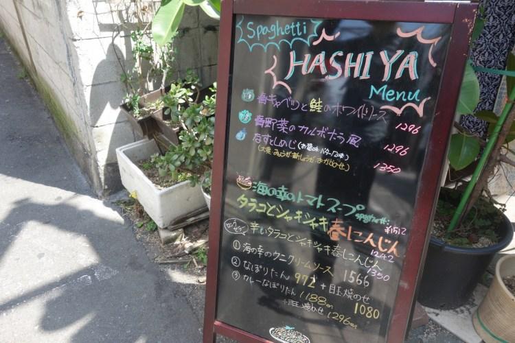 【幡ヶ谷ランチおすすめ】スパゲッティが食べたい?それなら幡ヶ谷の名店「ハシヤ」へ!