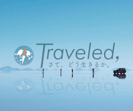 「Traveled,」はじめました。