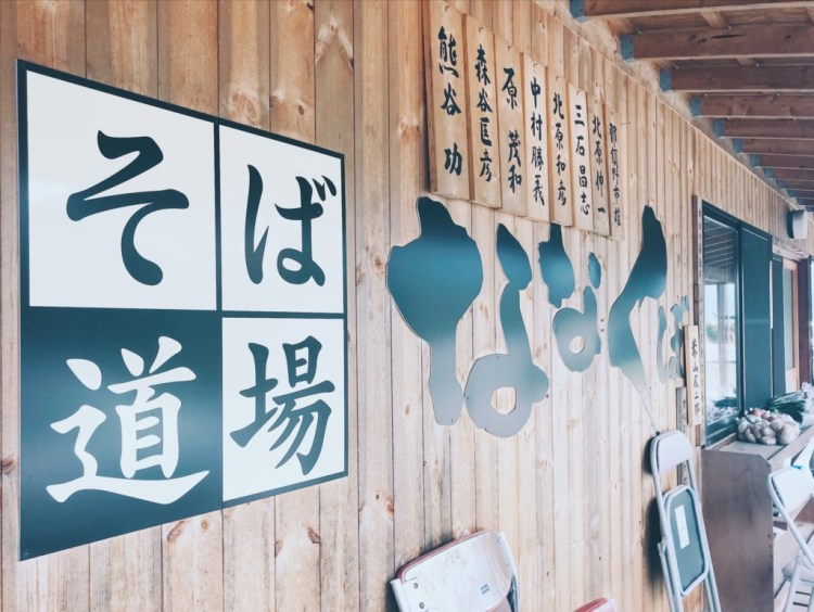 長野・飯島町のお蕎麦さん「そば道場 ななくぼ」がおすすめ!