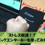 """叩いて爽快っ!?""""クッション型USBビッグエンターキー"""""""