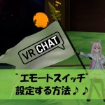【VRChat】エモートスイッチを使って物を出す方法!!
