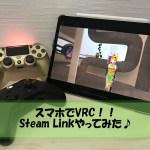 【VRChat】スマホでVRC!!Steam Linkをやってみた♪