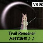 【VRChat】トレイルレンダラー(Trail Renderer)を使って軌跡を描いてみよう♪♪