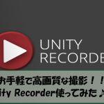 【Unity】Unityで高解像度撮影!Recorderを使ってみた!!