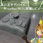 クリエイター向けの左手デバイス!!TourBox NEOのレビュー