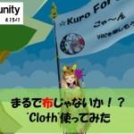 """【VRChat】まるで布っ!! """"Cloth""""使ってみた!!"""