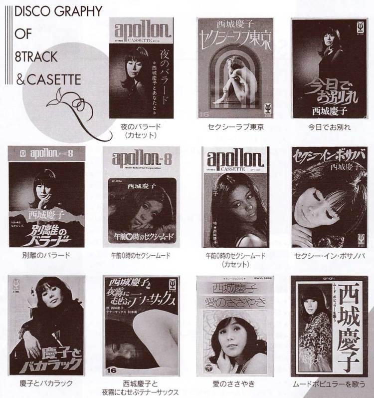 8traandcasette-discograph