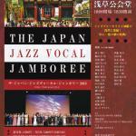 Jazz Vocal Jamboree