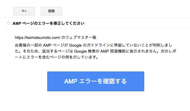 WordPress AMP対応の際に禁止タグ plusone でSearchConsoleがエラー警告