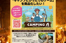 キャンプにぴったりのゲーム