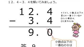 小数の引き算のやり方
