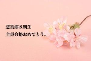 【速報】慧真館8期生全員合格!6年連続合格率100%達成!