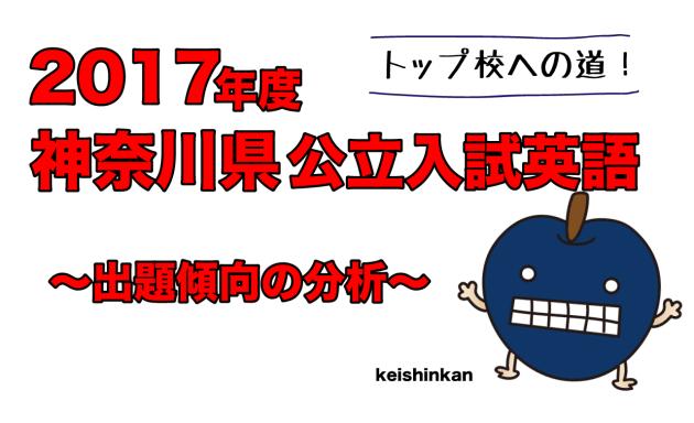 神奈川県入試英語出題傾向の分析をYoutubeにアップしてみたよ!