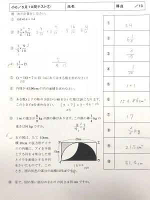 数学の10問テストについて、勝手に5時間語ろうと思う(前編)。