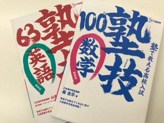 市販教材「塾で教える高校入試数学 塾技100」を徹底解剖。