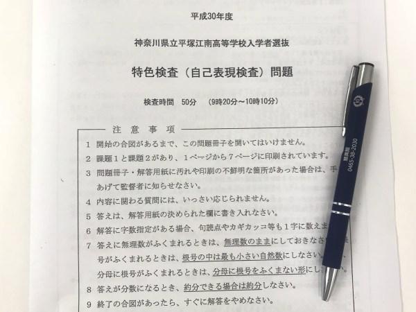 H30年度平塚江南特色検査分析と対策法:平塚江南の特色検査3大特徴はコレだ。