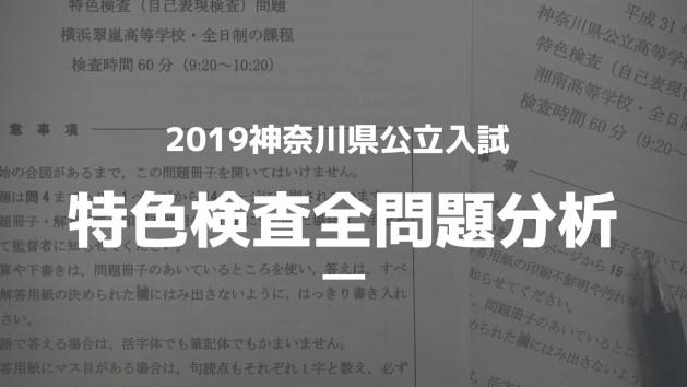 神奈川県公立入試2019特色検査全問題分析