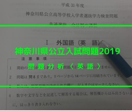 神奈川県公立高校入試2019問題分析《英語》