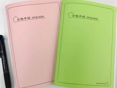 受験勉強に計画性と一貫性を生む「合格手帖」の使い方