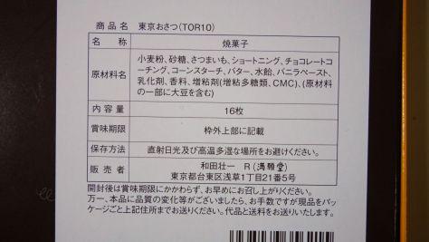 P1110290