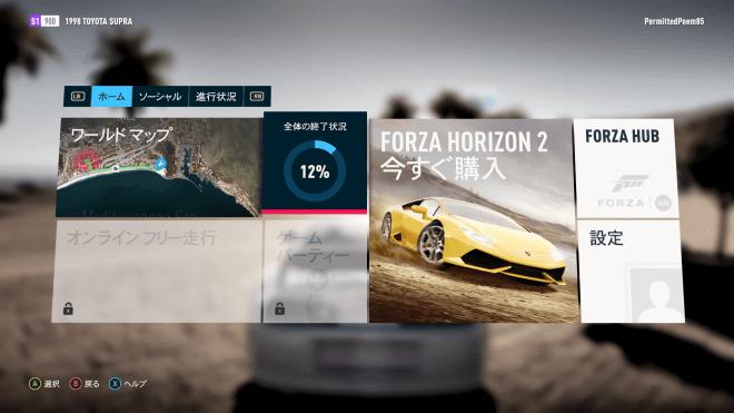 Forza Horizon 2 の購入