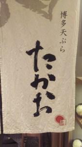 博多天ぷら たかお 横浜ジョイナス