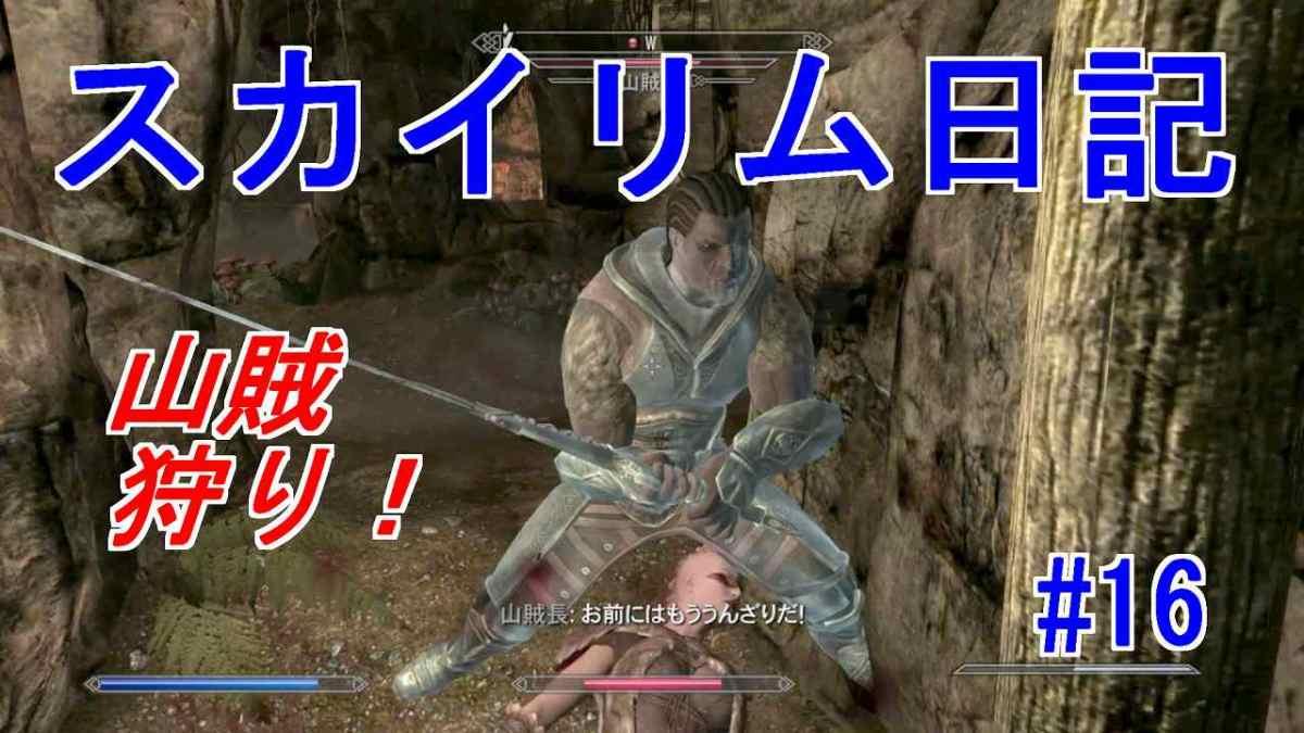 【Switch版】スカイリム 初心者プレイ日記(16)山賊狩りの旅