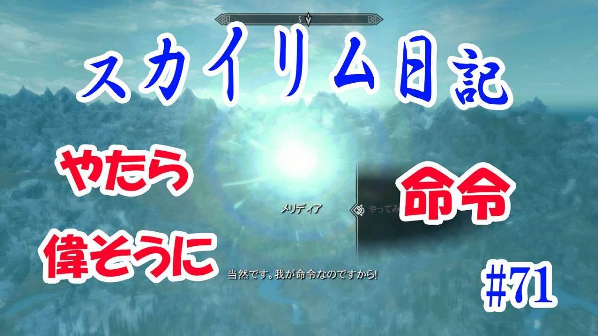 【Switch】スカイリム 初心者プレイ日記(71)やたら上から目線!メリディアからのおつかい