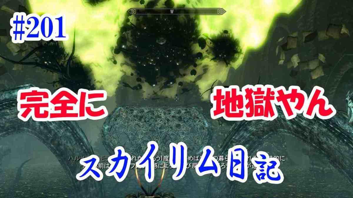 スカイリム(Switch) 初心者プレイ日記(201)モラ様万歳!! 黒の書で迷子