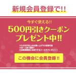 ソフトバンク セレクションオンラインショップ 新規加入で500円分のショッピングクーポンを貰える