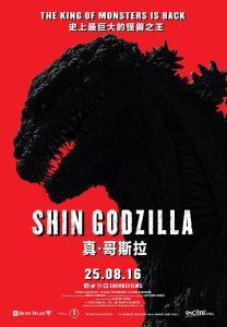 shin_godzilla