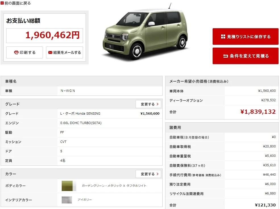 新型Nワゴン見積もり乗り出し価格