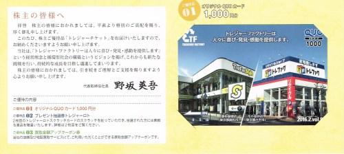 トレジャー・ファクトリー(3093)1,000円相当の自社オリジナル・クオカード