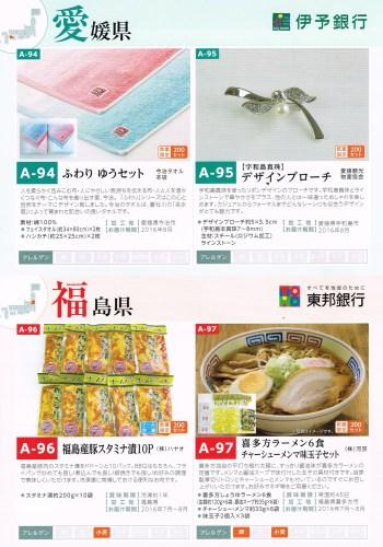 TSUBASA(翼)ブロジェクトの3,000円相当分