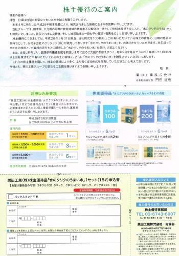 栗田工業(6370)「水のクリタのうまい水」