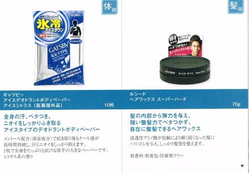 マンダム(4917)5,000円相当の自社製品