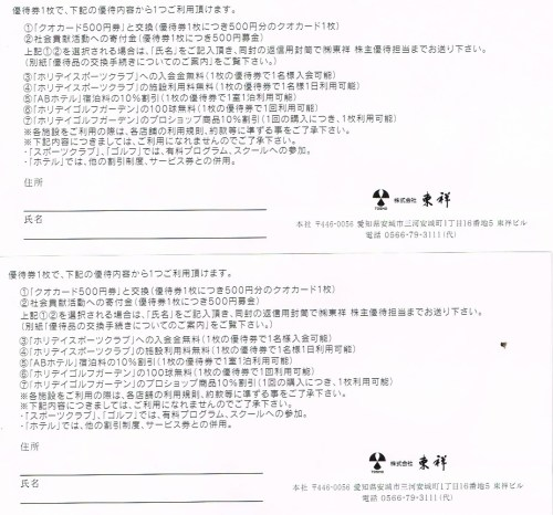 東祥(8920)株主優待券