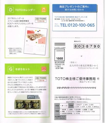 TOTO(5332)優待案内