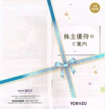 ヨロズ(7294)株主優待案内
