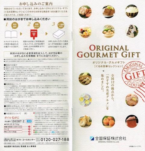 全国保証(7164)オリジナル・グルメカタログ(ぐるめ百華セレクション)