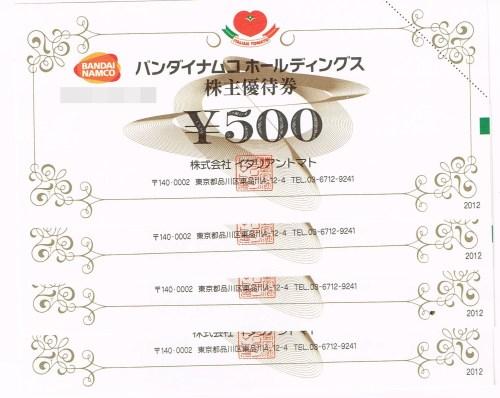 バンダイナムコホールディングス(7832)イタリアントマト食事券