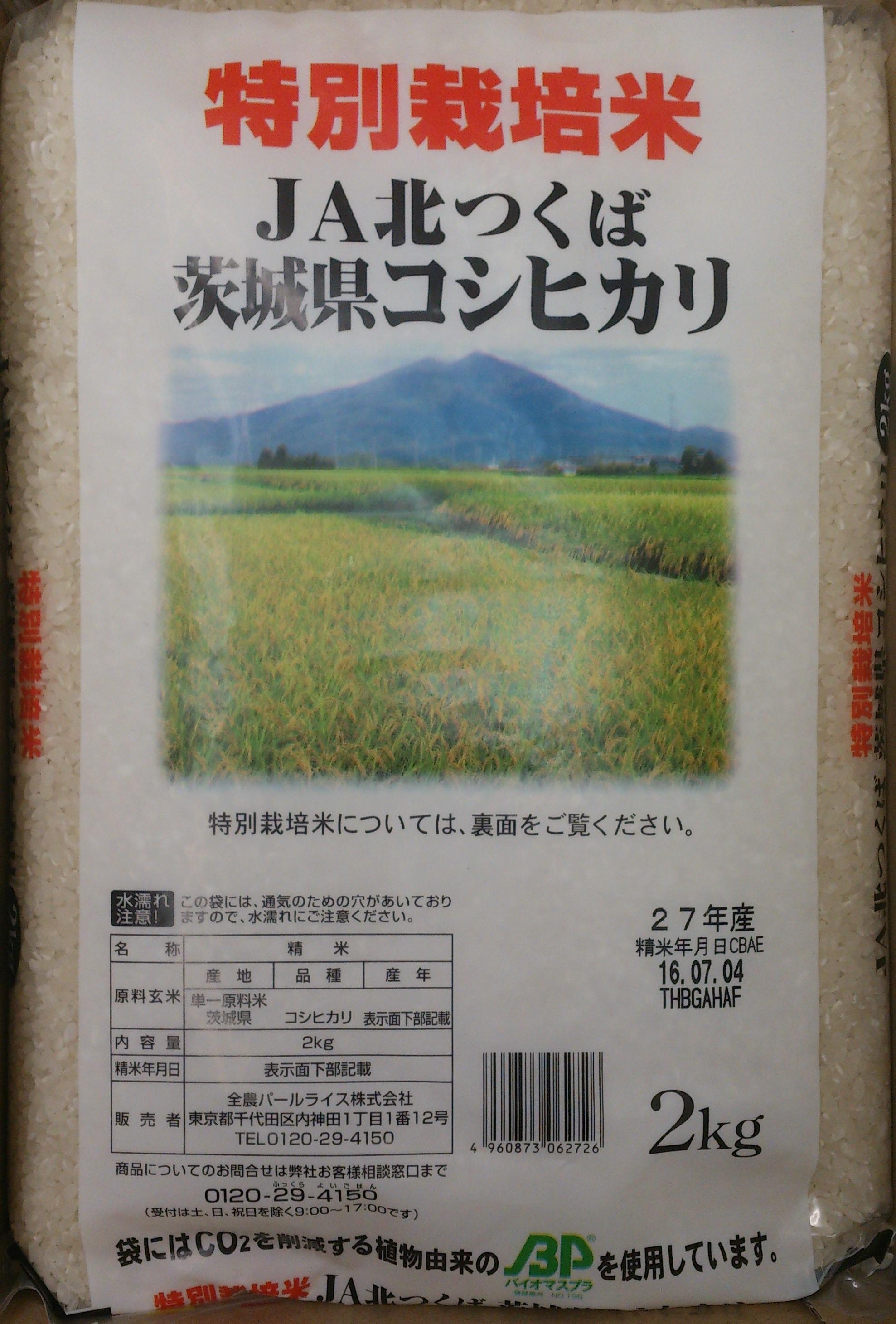 エコス(7520)特別栽培米2kg