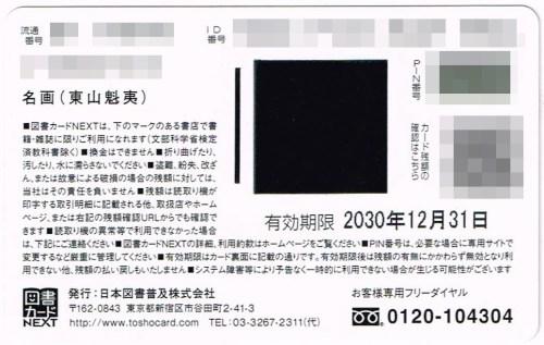 芙蓉総合リース(8424) 図書カード